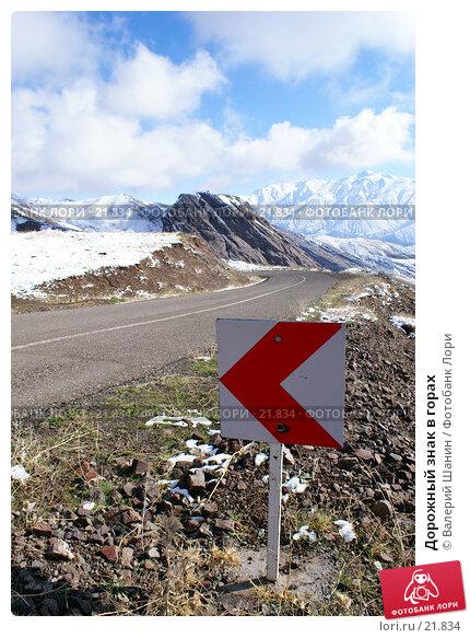 Дорожный знак в горах, фото № 21834, снято 21 ноября 2006 г. (c) Валерий Шанин / Фотобанк Лори