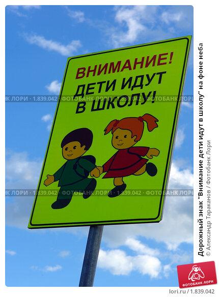 знак внимание дети картинка