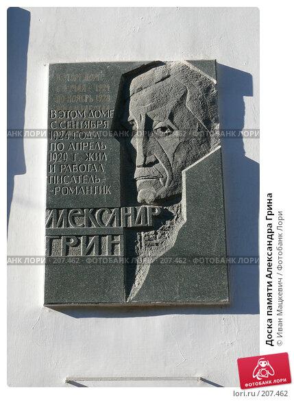 Доска памяти Александра Грина, фото № 207462, снято 9 сентября 2007 г. (c) Иван Мацкевич / Фотобанк Лори