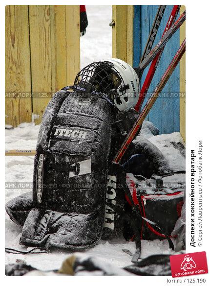 Купить «Доспехи хоккейного вратаря», фото № 125190, снято 25 ноября 2017 г. (c) Сергей Лаврентьев / Фотобанк Лори