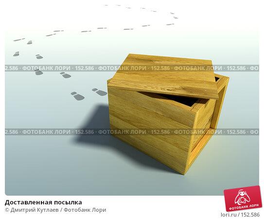 Купить «Доставленная посылка», иллюстрация № 152586 (c) Дмитрий Кутлаев / Фотобанк Лори