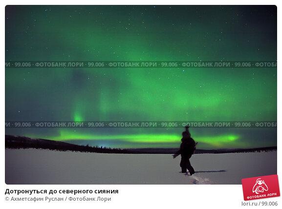 Купить «Дотронуться до северного сияния», фото № 99006, снято 24 апреля 2018 г. (c) Ахметсафин Руслан / Фотобанк Лори