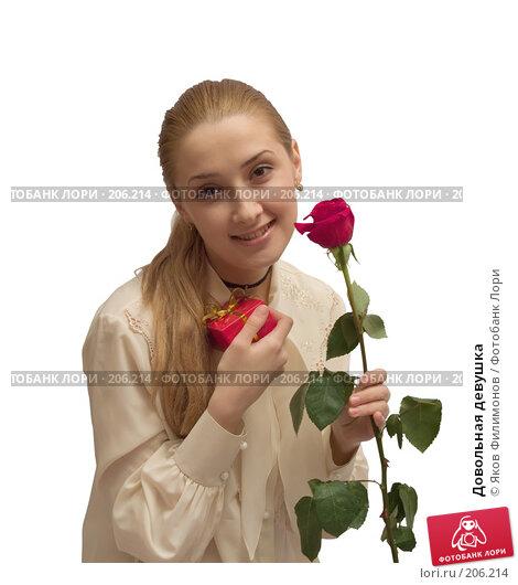 Купить «Довольная девушка», фото № 206214, снято 8 февраля 2008 г. (c) Яков Филимонов / Фотобанк Лори