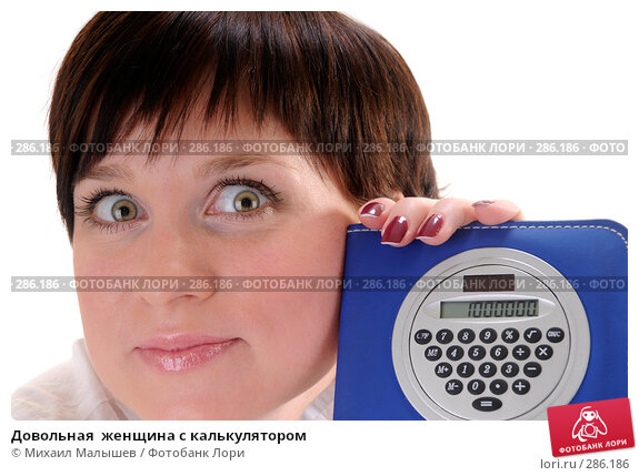 Довольная  женщина с калькулятором, фото № 286186, снято 12 мая 2008 г. (c) Михаил Малышев / Фотобанк Лори