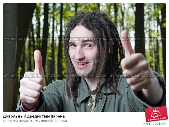 Довольный дредистый парень, фото № 271394, снято 3 мая 2008 г. (c) Сергей Лаврентьев / Фотобанк Лори