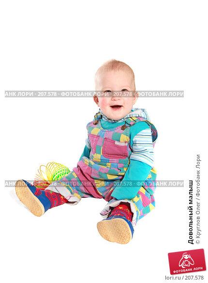 Купить «Довольный малыш», фото № 207578, снято 17 февраля 2008 г. (c) Круглов Олег / Фотобанк Лори