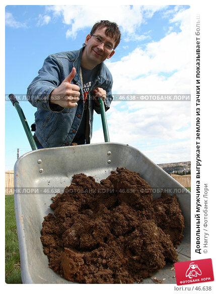 Довольный мужчина выгружает землю из тачки и показывает большой палец, фото № 46638, снято 13 июня 2005 г. (c) Harry / Фотобанк Лори