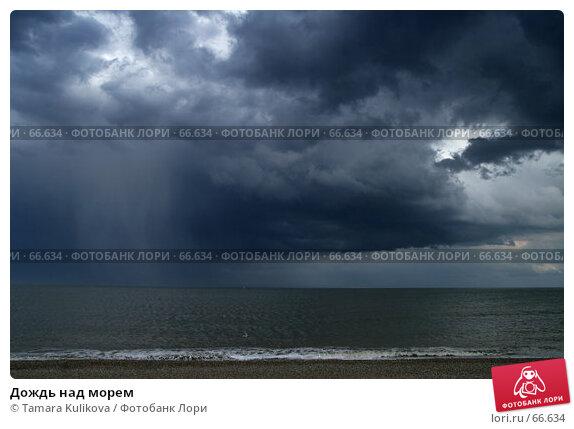 Дождь над морем, фото № 66634, снято 29 июля 2007 г. (c) Tamara Kulikova / Фотобанк Лори