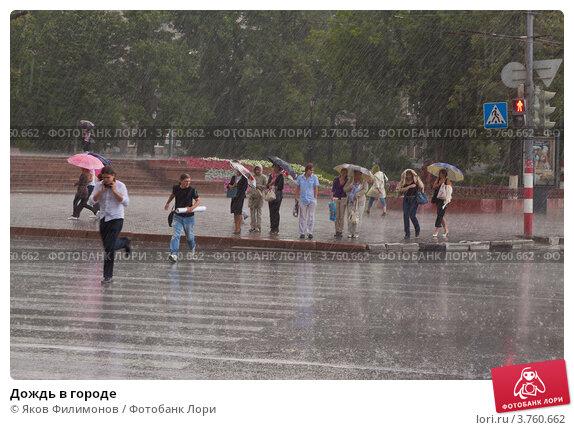 Купить «Дождь в городе», фото № 3760662, снято 19 июля 2012 г. (c) Яков Филимонов / Фотобанк Лори