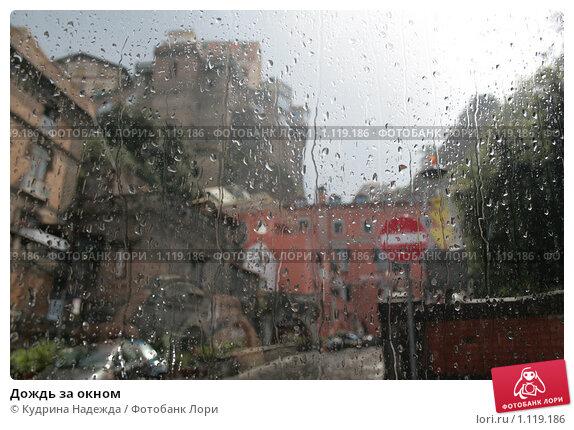 Купить «Дождь за окном», фото № 1119186, снято 14 сентября 2009 г. (c) Кудрина Надежда / Фотобанк Лори
