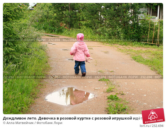 Дождливое лето. Девочка в розовой куртке с розовой игрушкой идёт по дорожке, фото № 232694, снято 27 июня 2007 г. (c) Алла Матвейчик / Фотобанк Лори