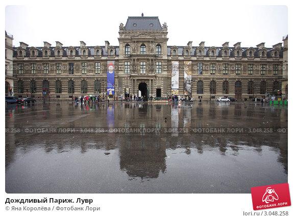 Купить «Дождливый Париж. Лувр», фото № 3048258, снято 9 октября 2011 г. (c) Яна Королёва / Фотобанк Лори