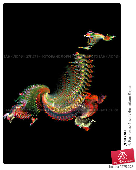 Купить «Дракон», иллюстрация № 275278 (c) Parmenov Pavel / Фотобанк Лори