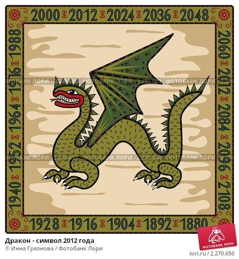 Купить «Дракон - символ 2012 года», иллюстрация № 2270650 (c) Инна Грязнова / Фотобанк Лори