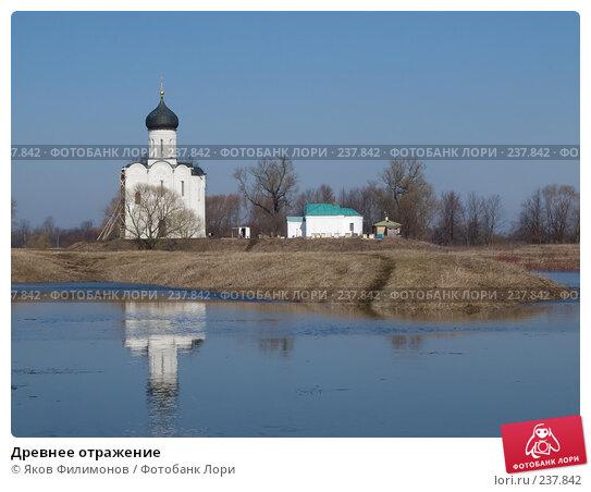 Древнее отражение, фото № 237842, снято 27 октября 2016 г. (c) Яков Филимонов / Фотобанк Лори