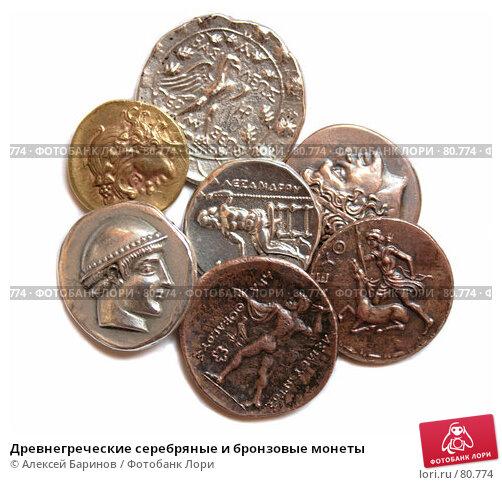 Древнегреческие серебряные и бронзовые монеты, фото № 80774, снято 23 августа 2007 г. (c) Алексей Баринов / Фотобанк Лори