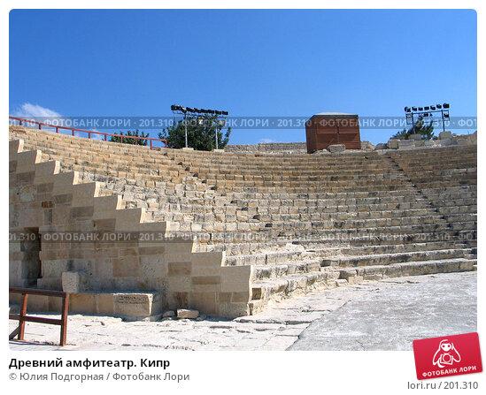 Древний амфитеатр. Кипр, фото № 201310, снято 9 августа 2006 г. (c) Юлия Селезнева / Фотобанк Лори