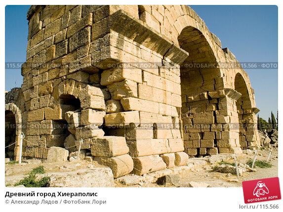Купить «Древний город Хиераполис», фото № 115566, снято 16 сентября 2007 г. (c) Александр Лядов / Фотобанк Лори