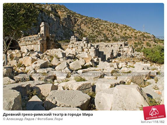 Древний греко-римский театр в городе Мира, фото № 118182, снято 8 сентября 2007 г. (c) Александр Лядов / Фотобанк Лори