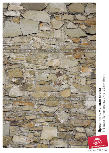 Древняя каменная стена, фото № 34134, снято 15 апреля 2007 г. (c) Вадим Пономаренко / Фотобанк Лори