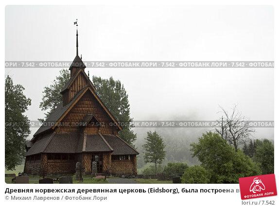Древняя норвежская деревянная церковь (Eidsborg), была построена в первой половине XII века. Располагается в регионе Telemark, Норвегия, фото № 7542, снято 11 июля 2006 г. (c) Михаил Лавренов / Фотобанк Лори