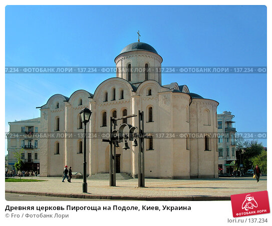 Древняя церковь Пирогоща на Подоле, Киев, Украина, фото № 137234, снято 28 марта 2017 г. (c) Fro / Фотобанк Лори