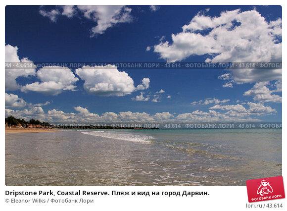 Dripstone Park, Coastal Reserve. Пляж и вид на город Дарвин., фото № 43614, снято 13 мая 2007 г. (c) Eleanor Wilks / Фотобанк Лори