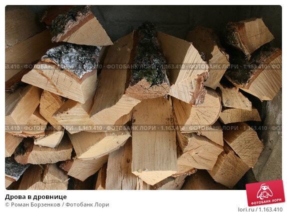 Дрова в дровнице. Стоковое фото, фотограф Роман Борзенков / Фотобанк Лори