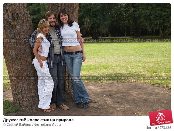 Дружеский коллектив на природе, фото № 273666, снято 24 июня 2007 г. (c) Сергей Байков / Фотобанк Лори