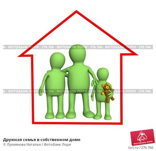 Дружная семья в собственном доме, иллюстрация № 276766 (c) Лукиянова Наталья / Фотобанк Лори