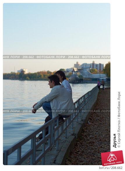 Друзья, фото № 208662, снято 30 сентября 2007 г. (c) Сергей Плотко / Фотобанк Лори