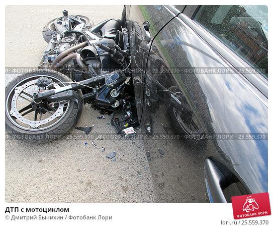 Купить «ДТП с мотоциклом», фото № 25559370, снято 9 октября 2016 г. (c) Дмитрий Бычихин / Фотобанк Лори