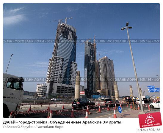 Дубай - город-стройка. Объединённые Арабские Эмираты., фото № 305186, снято 18 ноября 2007 г. (c) Алексей Зарубин / Фотобанк Лори