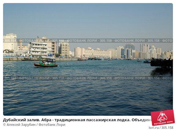 Дубайский залив. Абра - традиционная пассажирская лодка. Объединённые Арабские Эмираты, фото № 305158, снято 16 ноября 2007 г. (c) Алексей Зарубин / Фотобанк Лори