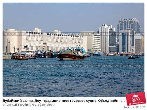 Купить «Дубайский залив. Доу - традиционное грузовое судно. Объединённые Арабские Эмираты», фото № 305162, снято 16 ноября 2007 г. (c) Алексей Зарубин / Фотобанк Лори