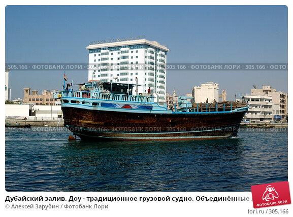 Дубайский залив. Доу - традиционное грузовой судно. Объединённые Арабские Эмираты, фото № 305166, снято 16 ноября 2007 г. (c) Алексей Зарубин / Фотобанк Лори