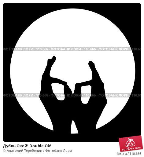 Дубль Окей! Double Ok!, иллюстрация № 110666 (c) Анатолий Теребенин / Фотобанк Лори