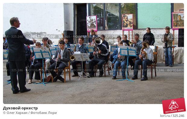 Купить «Духовой оркестр», эксклюзивное фото № 325246, снято 10 мая 2008 г. (c) Олег Хархан / Фотобанк Лори