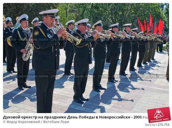 Духовой оркестр на празднике День Победы в Новороссийске - 2008 год, фото № 279754, снято 9 мая 2008 г. (c) Федор Королевский / Фотобанк Лори