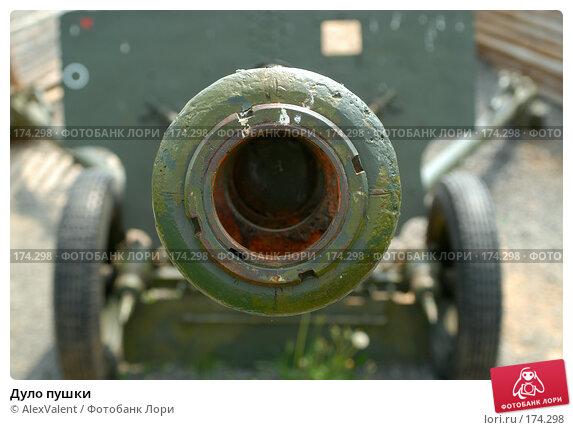 Купить «Дуло пушки», фото № 174298, снято 26 мая 2007 г. (c) AlexValent / Фотобанк Лори