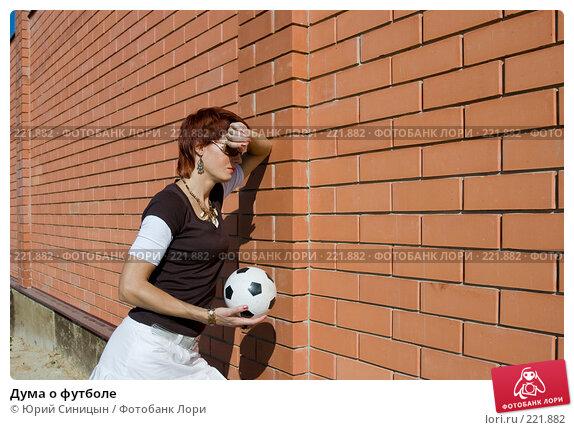 Дума о футболе, фото № 221882, снято 30 сентября 2007 г. (c) Юрий Синицын / Фотобанк Лори