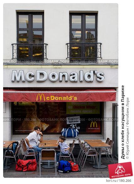 Думы о хлебе насущном в Париже, фото № 180266, снято 18 июня 2007 г. (c) Юрий Синицын / Фотобанк Лори