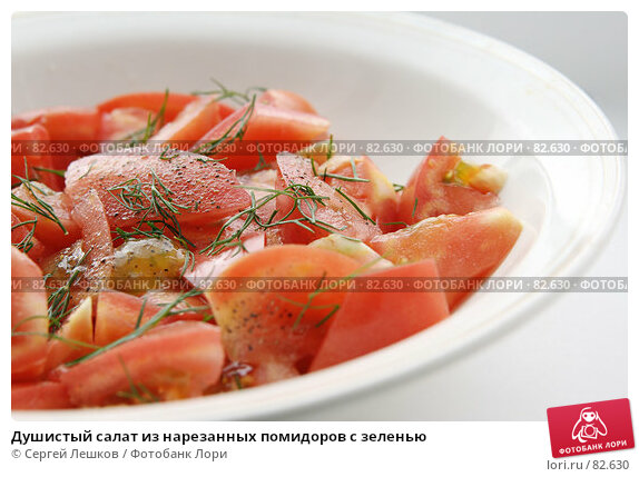 Душистый салат из нарезанных помидоров с зеленью, фото № 82630, снято 30 июля 2007 г. (c) Сергей Лешков / Фотобанк Лори