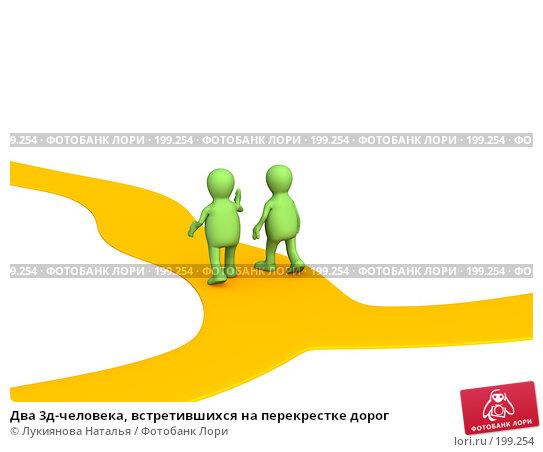 Два 3д человека, встретившихся на перекрестке дорог, иллюстрация № 199254 (c) Лукиянова Наталья / Фотобанк Лори