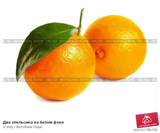 Два апельсина на белом фоне, фото № 100742, снято 21 февраля 2007 г. (c) only / Фотобанк Лори