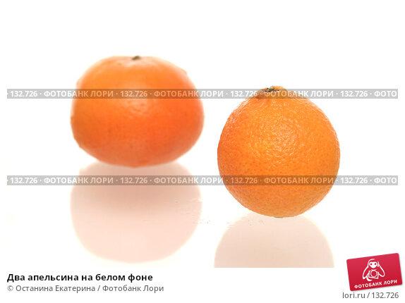Купить «Два апельсина на белом фоне», фото № 132726, снято 20 ноября 2007 г. (c) Останина Екатерина / Фотобанк Лори