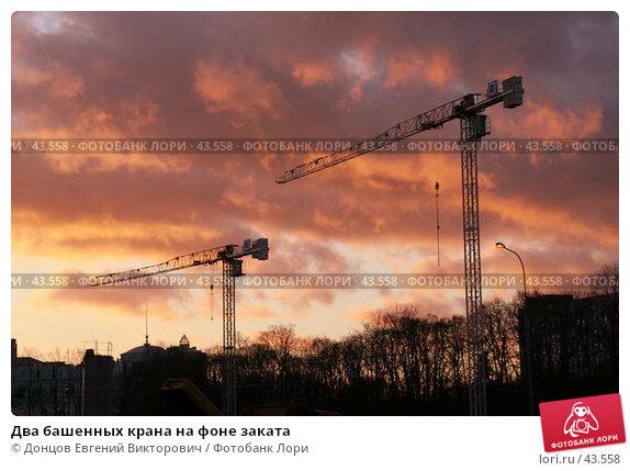 Два башенных крана на фоне заката, фото № 43558, снято 17 января 2007 г. (c) Донцов Евгений Викторович / Фотобанк Лори