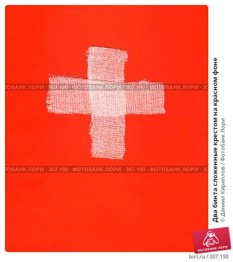 Два бинта сложенные крестом на красном фоне, фото № 307190, снято 25 февраля 2017 г. (c) Даниил Кириллов / Фотобанк Лори