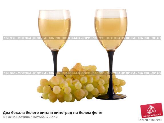 Купить «Два бокала белого вина и виноград на белом фоне», фото № 186990, снято 23 августа 2007 г. (c) Елена Блохина / Фотобанк Лори