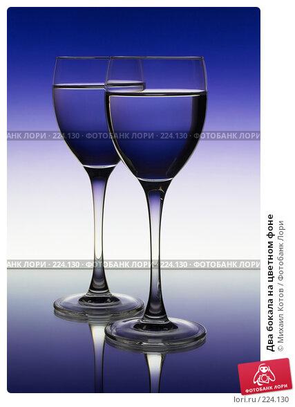 Два бокала на цветном фоне, фото № 224130, снято 22 июня 2017 г. (c) Михаил Котов / Фотобанк Лори